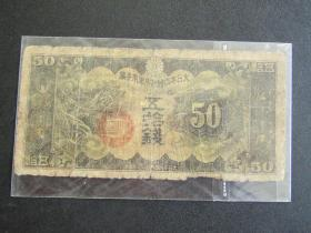 伪满洲国日本帝国军用手票伍拾钱 中品包老
