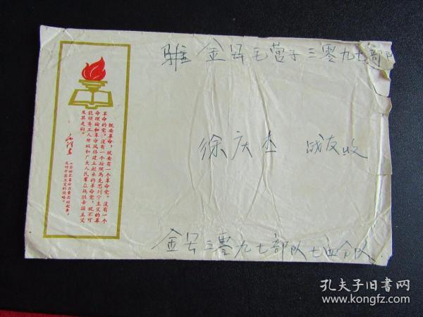 """文革主席语录""""既要革命,...""""大连金县免费军事邮件实寄封"""