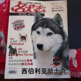 2007年2月《名犬志》期刊杂志 创刊号 16开本 内有赠送海报2张