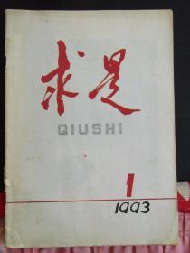 1993年1期《求是》期刊杂志