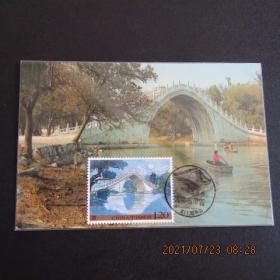 2008-10 颐和园-玉带桥 邮票极限片 80年代北京片源 销纪念戳