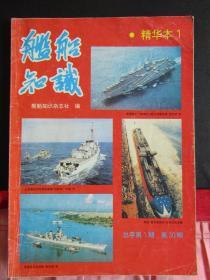 1993年《舰船知识》期刊创刊号-第30期精华本 16开本