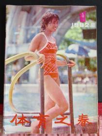 1982年8月《体育之春》期刊杂志创刊号 16开本