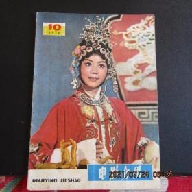 1978年第10期《电影介绍》期刊 内有经典电影天仙配 红日等介绍