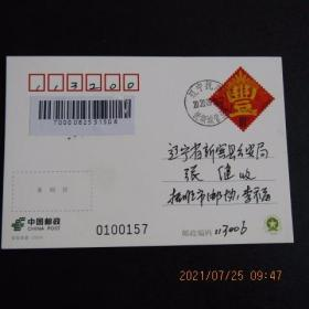 """2020年""""五谷丰登""""普通邮资明信片 首日实寄 双戳清"""
