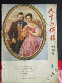 1985年4月《人生与伴侣》期刊杂志创刊号 16开本