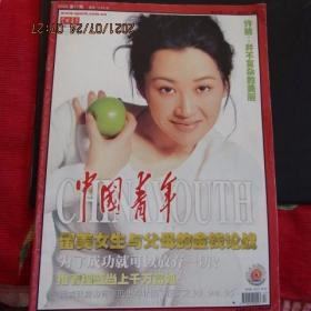 2002年第17期《中国青年》期刊杂志 封面为许晴