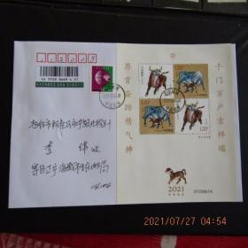 2021-1 生肖牛 赠送小版邮票 原地海城牛庄首日挂号实寄封 双戳清