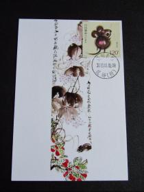 2020-1 生肖鼠-齐白石鼠果图 立轴 邮票极限片 销长顺鼠场戳