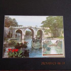 2008-10 颐和园-后湖三孔桥邮票极限片 70年代北京片源 销纪念戳