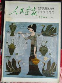 1983年第4期《人民画报》8开大画报期刊 陕西出土文物等