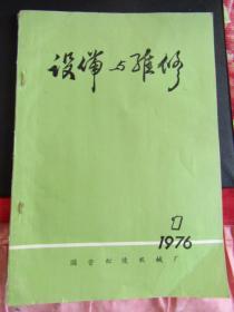 文革1976年1期《设备与维修》杂志创刊号 国营松陵机械厂 带语录