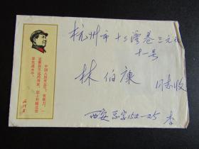 """文革主席""""中国人有志气""""语录实寄封 贴票剪掉"""