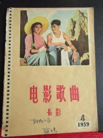 1959年第4期《电影歌曲》(长影)
