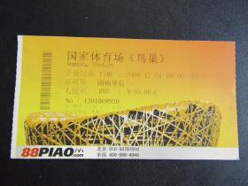 2008年 国家体育场(鸟巢)门票