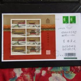 2020-16 故宫博物院 邮票小版张 首日挂号实寄封 双戳清