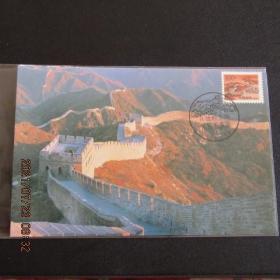 普29-100分 八达岭长城 邮票极限片 80年代世界语片源 98年纪念戳