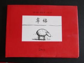 2010年 德国尤塔 鲍尔著畅销杰作《幸福》