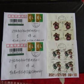 2020-1 生肖鼠 邮票铭版四方联 原地鼠场首日挂号实寄封 双戳清