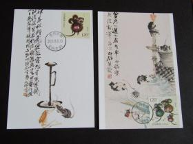 2020-1 生肖鼠-齐白石鼠偷油 邮票极限片2枚全 销平塘鼠场戳