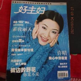2000年第4期《好主妇》期刊杂志 封面许晴