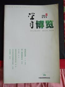 2006年8月《学习博览》期刊试刊号 16开本