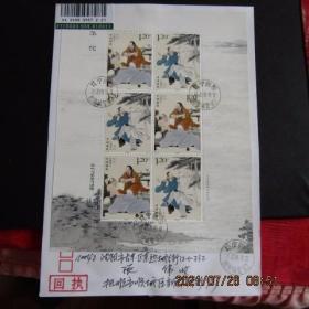2020-18 华佗邮票小版张 首日挂号回执实寄封 双戳清