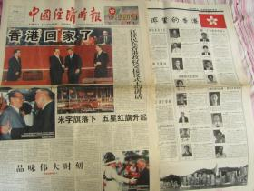1997年7月1日 中国经济时报-香港回归特刊 4开8版