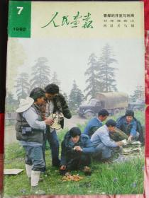 1982年第7期《人民画报》8开大画报期刊 利玛窦与西汉兵马俑