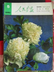 1982年第5期《人民画报》8开大画报期刊 内民族文化馆与老北京城