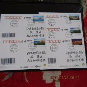TP41《海南自由贸易港》特种邮资明信片 首日实寄5枚全 双戳清