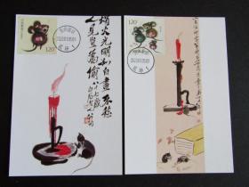 2020-1 生肖鼠-齐白石 烛台鼠图 邮票极限片2枚全 销紫云鼠场戳