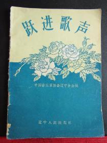 1958年中国音乐家协会《跃进歌声》一版一印