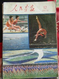 1979年第十二期《人民画报》8开大画报期刊 内含四运会与北京烤鸭