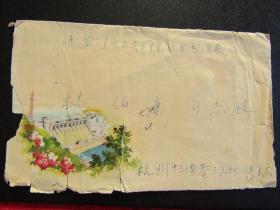 """60年代""""新安江水电站""""美术实寄封 贴票剪掉了"""