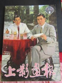 1982年1期《上影画报》复刊号期刊杂志 封面电影子夜 封底阿Q正传