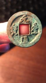 元丰通宝--宝连轮(小平 行书 《北宋铜钱》第1670号)