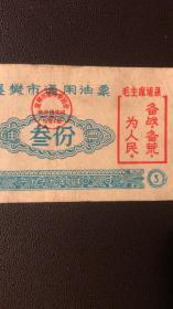 文革时期汉口某单位食堂菜票(伍分)