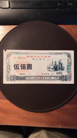 襄樊市企业债券(伍佰元) 1张