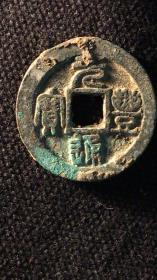元丰通宝--宝正足(小平, 篆书。《北宋铜钱》第1684号)