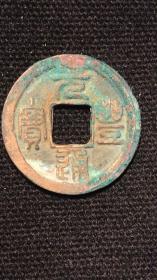 元丰通宝-大字大头通细郭(1)(小平,篆书。《北宋铜钱》1243号)