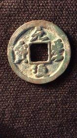 元丰通宝--广郭俯元(小平, 行书。《北宋铜钱》第1415号)
