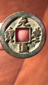 元丰通宝--广穿进元(1)(小平 行书。《北宋铜钱》第1498号)