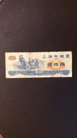 上海市粮票(壹市两 1972年) 1张