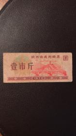 陕西省通用粮票(壹市斤 1972年) 1张