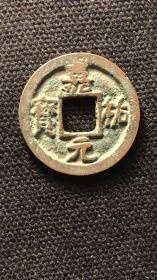 嘉佑元宝--四出(小平, 行书。《北宋铜钱》第740号)