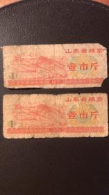 山东省粮票 (壹市斤 1971年) 2张