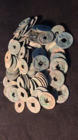 北宋钱币( 小平钱,1枚5元,品相好,100枚起售。)