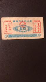 1969年襄樊市通用油票(叁份)