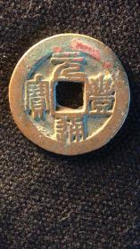 元丰通宝-狭宝狭通(小平,篆书。《北宋铜钱》1663号)